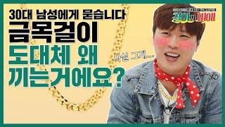★이해 안 가는 극혐 패션 1순위★ 금목걸이 진실을 밝…