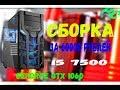 Сборка за 60000 рублей!!!!/ I5 7500/ GEFORCE GTX 1060/Сборка пк за 65к