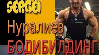 Бодибилдинг Сергей Нуралиев