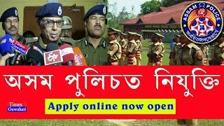 Assam police 2018 job updates new post 135 post ||Apply now Assam police job ||Assam govt jobs