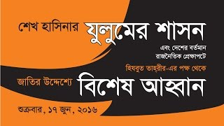 A Special Call to the Nation from Hizb ut Tahrir, Wilayah Bangladesh