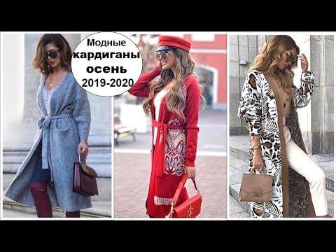 МОДНЫЕ КАРДИГАНЫ ОСЕНЬ 2019 - 2020: ТРЕНДЫ, МОДЕЛИ, НОВИНКИ