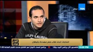 بالفيديو.. نائب رئيس اتحاد طلاب مص: انتخابات الاتحاد تمت بنزاهة وشفافية