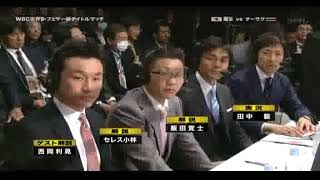粟生隆寛 vs ターサク・ゴーキャットジム(WBC世界スーパー・フェザー級タイトルマッチ)1/2