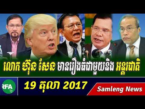 លោក ហ៊ុន សែន មានរឿងធំជាមួយនិង អន្តជាតិ, Cambodia Hot News, RFA Khmer News, 19 October 2017