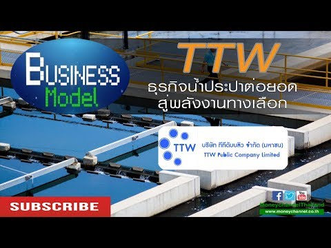 Business Model | TTW ธุรกิจน้ำประปาต่อยอดสู่พลังงานทางเลือก #22/11/17