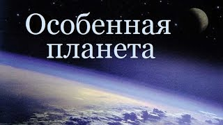 Особенная планета, Док. фильм, HD (The Privileged Planet)