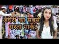 Andheri Market Mumbai|Girls Cloth at Cheap price|Andheri market explore part-2