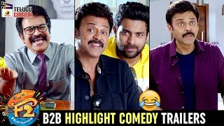 F2 Movie B2B HIGHLIGHT COMEDY TRAILERS | Venkatesh | Varun Tej | Tamanna | Mehreen | Telugu Cinema