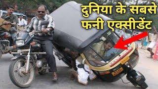 दुनिया के सबसे फनी एक्सीडेंट🤣 || Most Funny Accident In The  World || Gupt Raaz