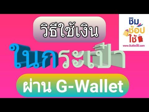วิธีใช้เงินในกระเป๋า ผ่าน G-Wallet แอปเป๋าตัง ชิมช้อปใช้ EP.5  |Natcha Channel