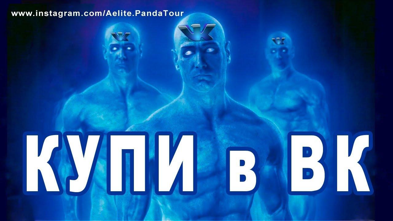 ПРОДАЖА ВКонтакте   КАК ПРОДАВАТЬ в ВК   ЗАРАБОТОК в ИНТЕРНЕТЕ   КАК ЗАРАБОТАТЬ ДЕНЬГИ в интернете