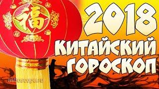 Китайский гороскоп 2018: восточный гороскоп для всех знаков китайского календаря на 2018 год