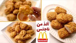 ناجتس الدجاج المقرمش بطعم ألذ من الجاهز مع طريقة تحضير صحية بدون قلي!