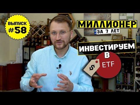 Влог №58: Инвестируем в биржевые фонды - ETF