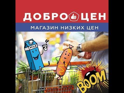 Магазин Добро цен удивил ценами 2 / Эконом магазин/ ДЕШЕВЛЕ СВЕТОФОРА