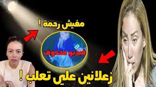 مطالبة بايـقـاف ريهام سعيد وصبايا الخير مرة اخري بعد حلقة امـس