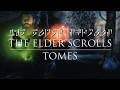 The Elder Scrolls Tomes | Skyrim SE - Spell Package Mod