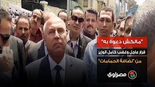 """""""مالكش دعوة به"""".. قرار عاجل وغضب كامل الوزير من """"نضافة الحمامات"""""""