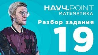 РАЗБОР ЗАДАНИЯ 19 [ЕГЭ Математика профиль] Артур Шарифов