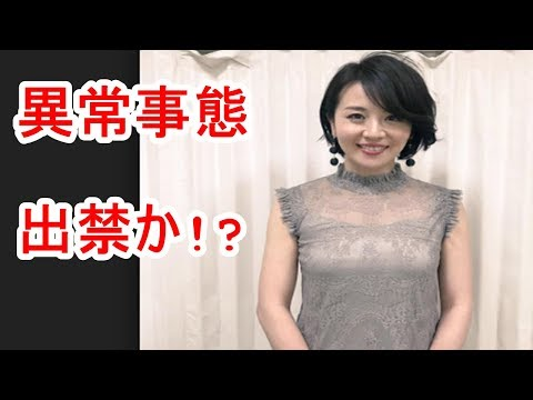 【異常事態】大橋未歩がテレ東番組出禁か!?