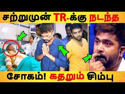 சற்றுமுன் TR-க்கு நடந்த சோகம்! கதறும் சிம்பு | Tamil Cinema News | Kollywood Latest
