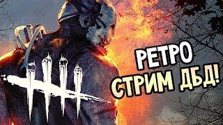 Dead by Daylight — РЕТРО СТРИМ ДБД!