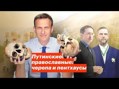 Путинские православные: черепа