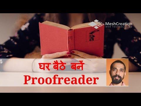 बनें Proofreader घर बैठे, और अच्छा earn करें, Work from home, Mesh Creation