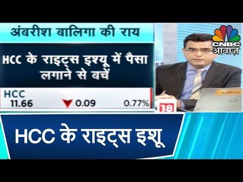 HCC के राइट्स इश्यू में पैसा लगाने से बचें