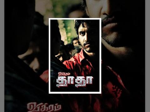 RGV's Vikramdada ( Bejawada ) 2012 Tamil Full Movie HD - Naga Chaitanya, Amala Paul