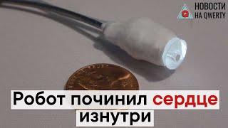 Операция на сердце от робота и контроль клеточной смерти. Главное на QWERTY №82