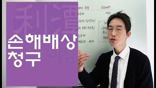 손해배상 청구 - 윤소평변호사와의 법률대화