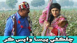 Chilkani Paisa Wapis Kar | Sindh TV Soap Serial | HD 1080p | SindhTVHD Drama