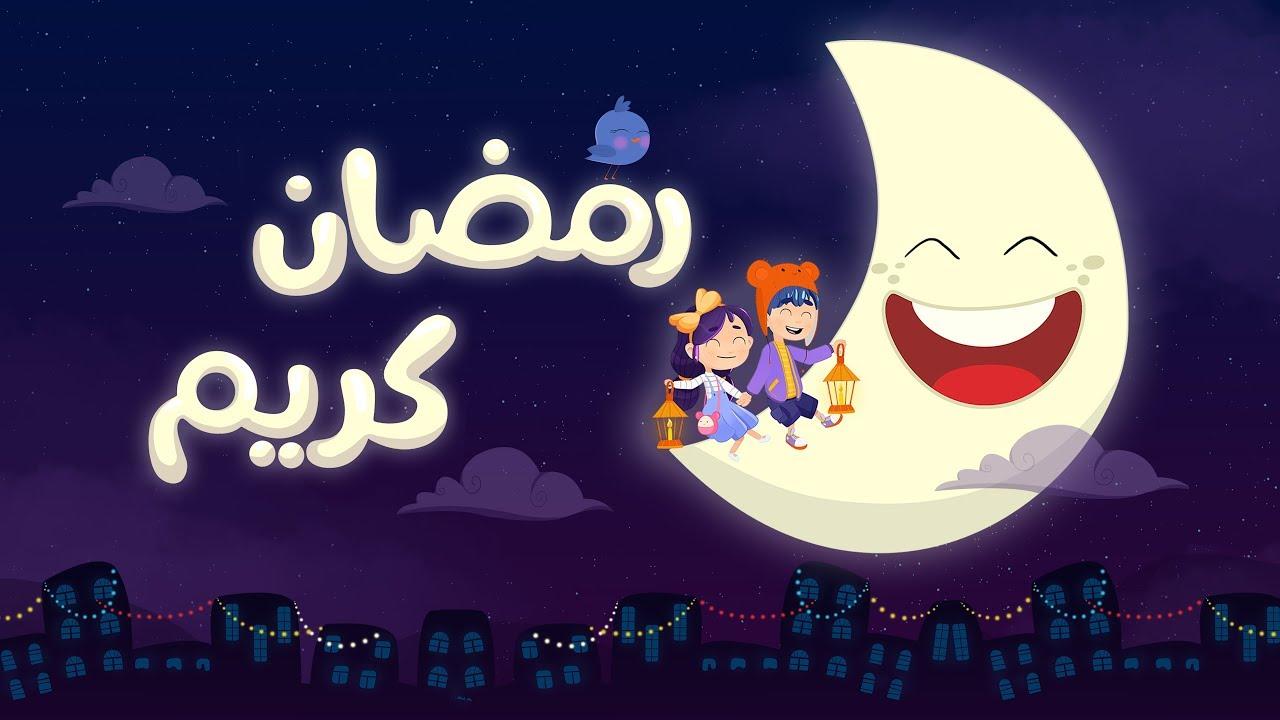 أغنية رمضان قناة لونا Youtube