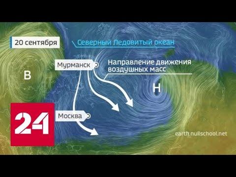 """""""Погода 24"""": на Москву надвигается похолодание - Россия 24"""