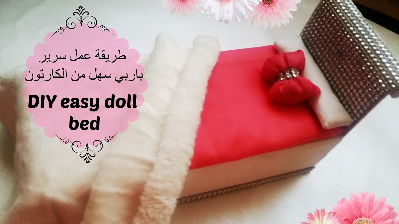 Diy Barbie Bed Monster High Tutorial صنع سرير