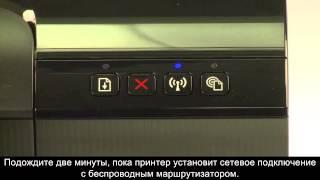 Налаштування принтера для захищеної мережі Wi-Fi (WPS)