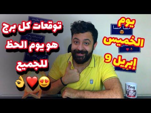 Photo of توقعات كل الأبراج يوم الخميس 9 إبريل و مولود اليوم واكثر الأبراج حظا!؟ – عالم الابراج