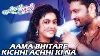 Ama Bhitare Kichhi Achhi // Odia Movie Best Romantic Dialogue // Anubhab & Varsh