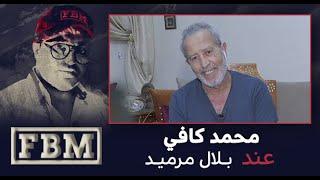 #FBM .. محمد كافي عند بلال مرميد