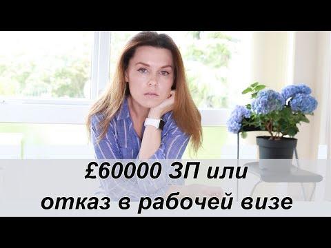 ПОЧЕМУ ТАК МНОГО ОТКАЗОВ ПО РАБОЧЕЙ ВИЗЕ | О БАРЬЕРЕ В £60,000
