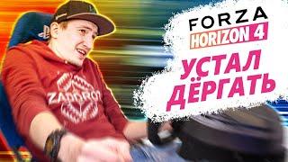 Тестируем новые педали и КПП! + 2 ГОСТЯ В ЭФИРЕ! Стрим Forza Horizon 4