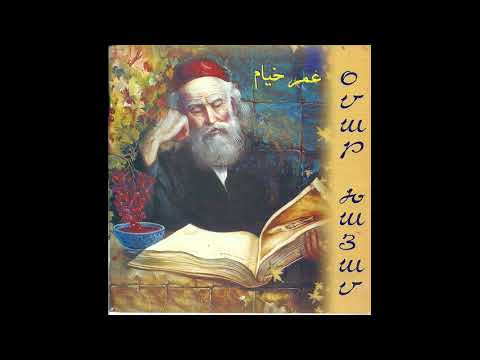 Омар Хайям. Четверостишия. Часть 1. На армянском языке.