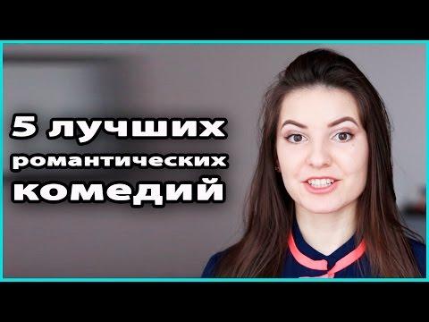 Русские Комедии смотреть бесплатно онлайн в качестве hd720