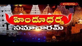 Hindu Dharma Samacharam | 17-06-19 | Hindu Dharmam
