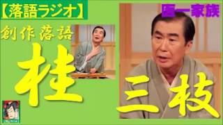 【落語ラジオ】桂三枝『医一家族』桂文枝・落語・rakugo