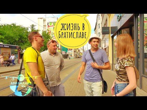 Жизнь в Словакии для русских | Братислава с местными | #Авиамания Словакия