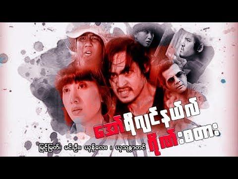 myanmar-movies--original-gangster--myint-myat,yone-lay,min-oo,yu-thandar-tin