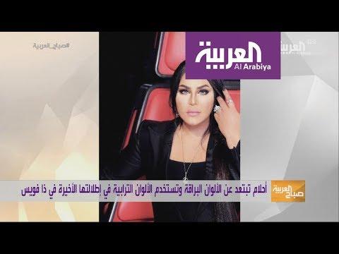 #صباح_العربية: لماذا بدت أحلام اكثر شبابا في ذا فويس؟  - نشر قبل 2 ساعة